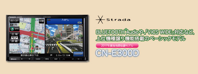 パナソニック CN-E300D