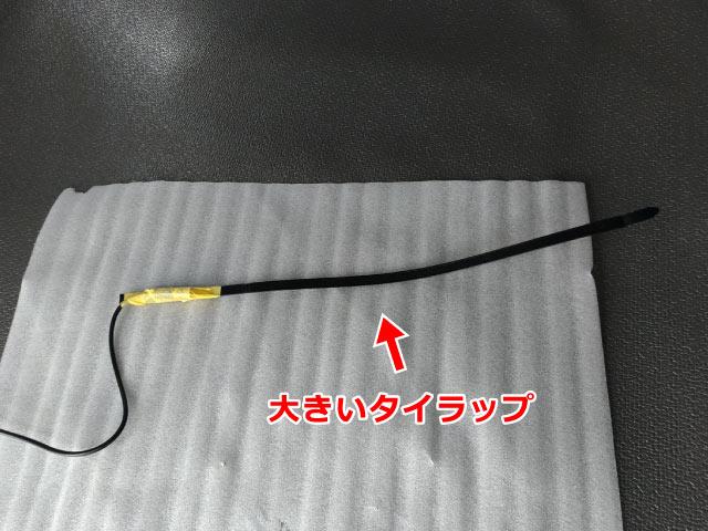 配線通しは大きめのタイラップ