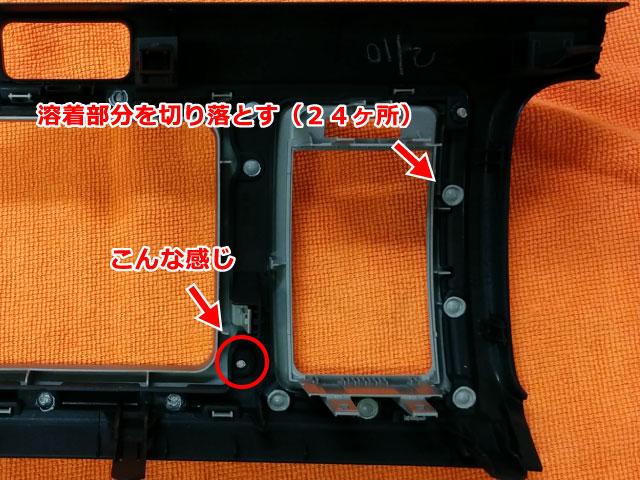 ハイエース S-GL クラスターパネルの加工①