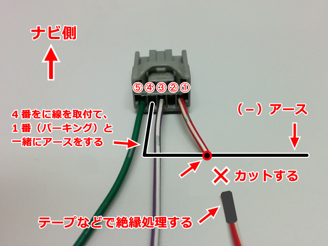 5ピンカプラー 配線加工