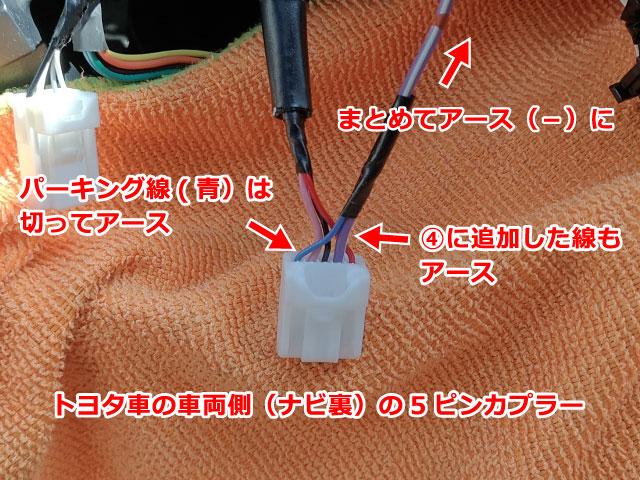 5ピンカプラー 配線の加工例