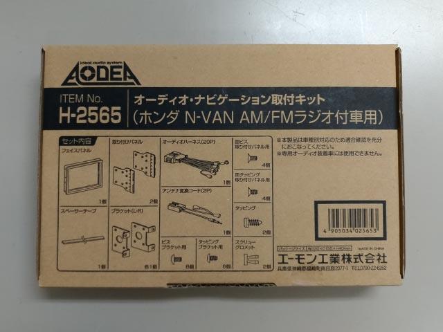 N-VAN ナビ取付キット エーモン H2565