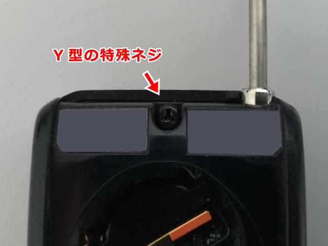 Y型の特殊ネジ