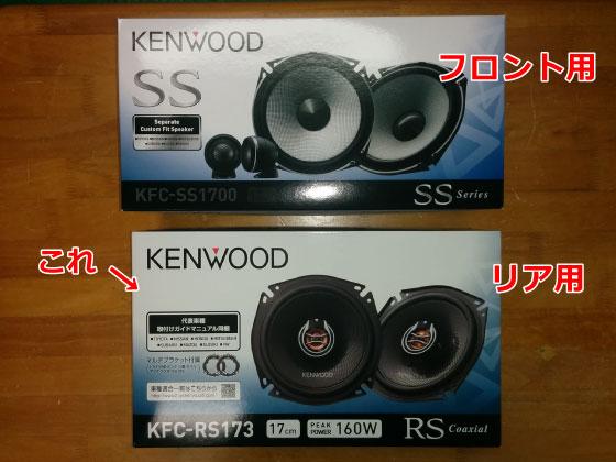 ケンウッド KFC-RS173