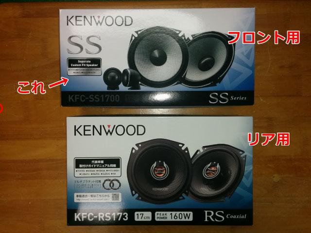 ケンウッド KFC-SS1700