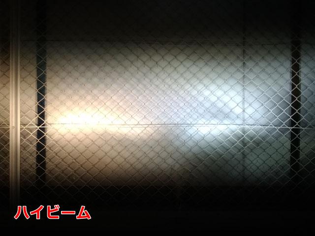 fcl.LEDヘッドライト ハロゲンと比較 ハイビーム