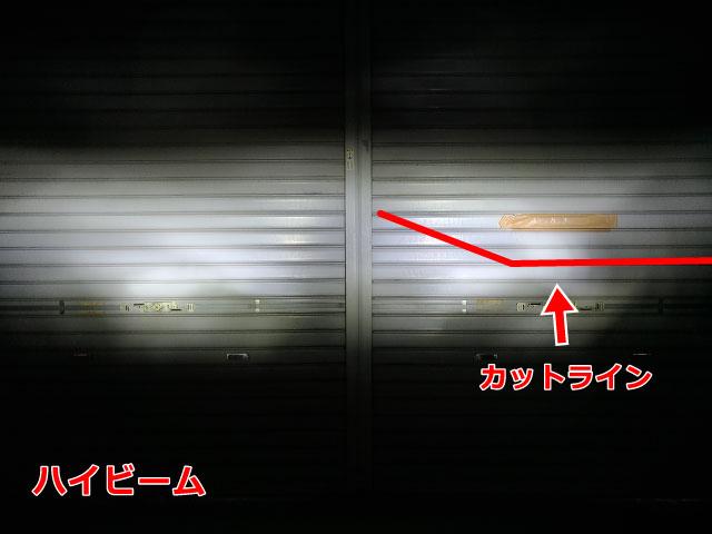 fcl.LEDヘッドライト  ハイビーム