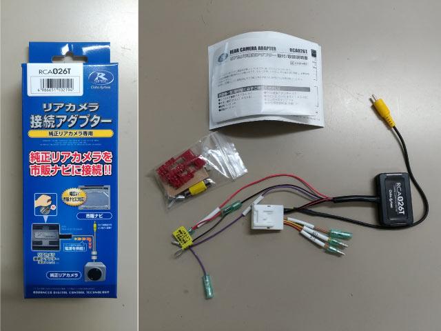 データシステム RCA026T