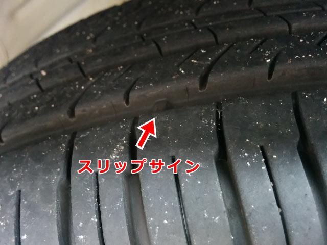 まだまだ溝のあるタイヤ