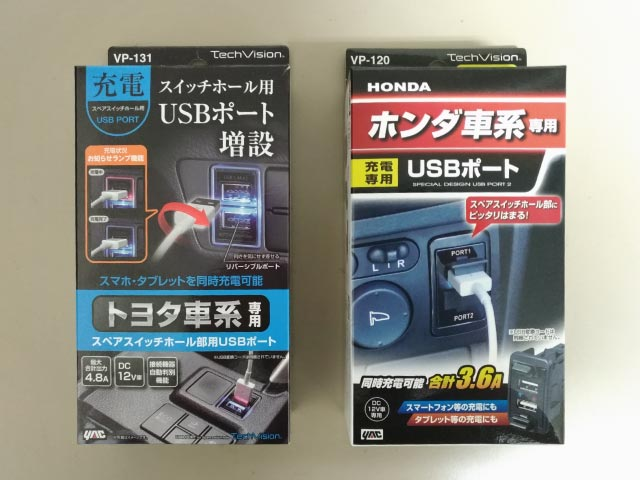 槌屋ヤック USBポート