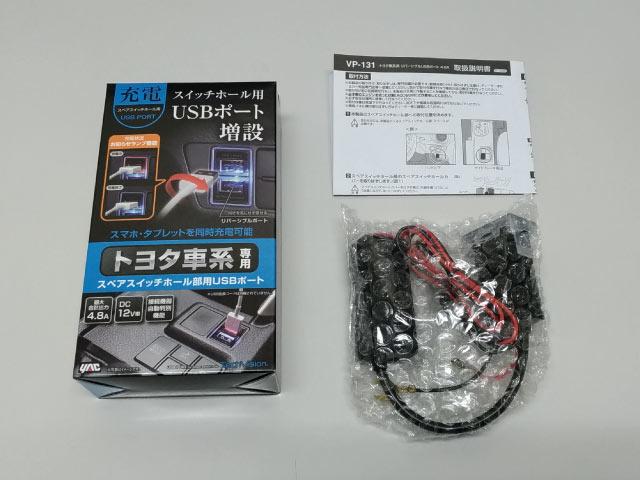 トヨタ スイッチホール用USBポート
