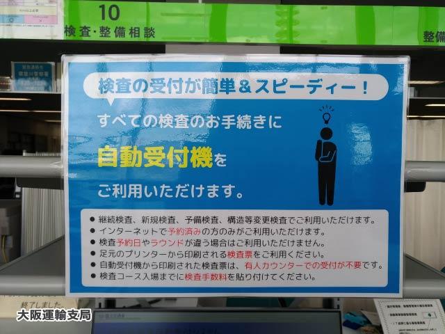 運輸支局 検査の自動受付