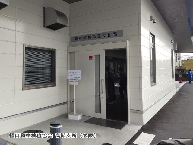 自動車検査証交付室(軽自動車検査協会 大阪 高槻)