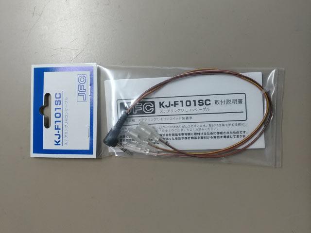 ステアリングリモコンケーブル KJ-F101SC