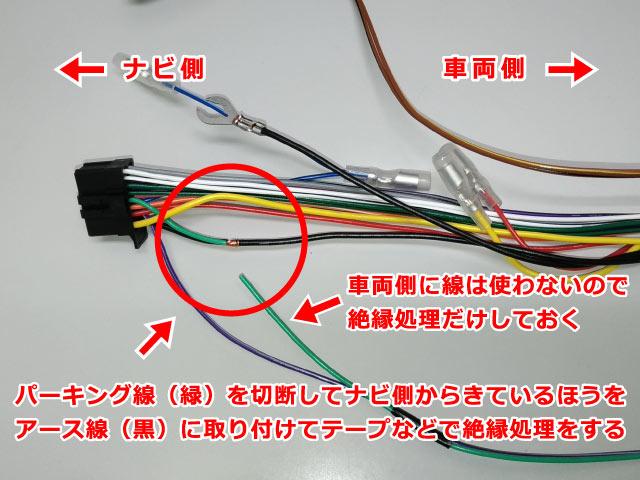 ダイレクト接続ハーネス サイドブレーキ線加工