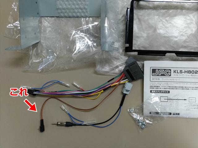 KLS-H802Dのステアリングケーブル
