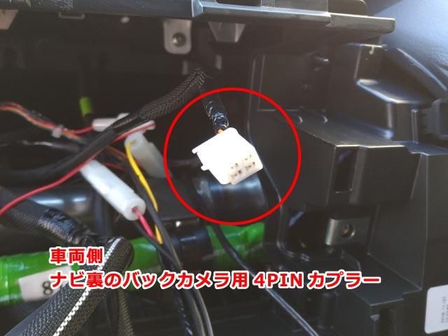 車両側ナビ裏 バックカメラ用4PINカプラー