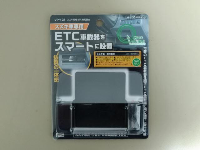 スズキ系用 ETC取付基台