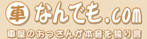 車なんでも.com